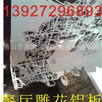 铝镂空板,铝雕花镂空板