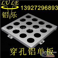 2mm冲孔铝单板3mm冲孔铝板