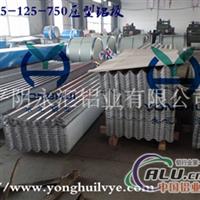 永汇铝业生产供应合金瓦楞铝板