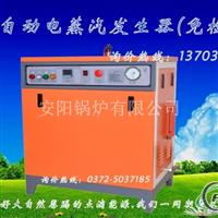 电发生器厂家 电锅炉