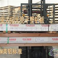 5454铝板价格 5454铝板性能