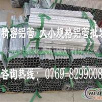 合金铝管5754 异性铝管5754