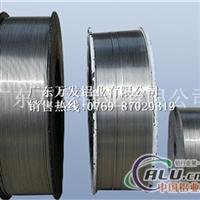 5052防锈铝线供应价格
