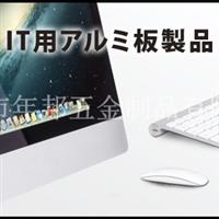 日本GM55铝卷 GM55手机中板铝板