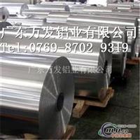 7075耐高温铝带生产厂家