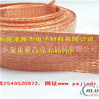 銅編織帶 接地線 TZ15 6平方