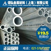 进口5754铝合金管