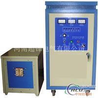 推荐超锋高频加热设备 、高频炉