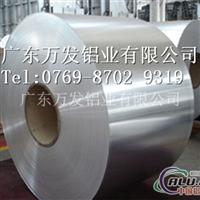 福州6201冲压铝带品质优