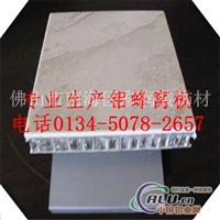 蜂窝铝板经常应用规格