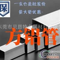 1050铝方管LY12铝方管6063铝方管