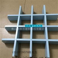 廠家供應鋁格柵天花吊頂 款式多樣 產品新異 規格尺寸 可按客戶要求定做