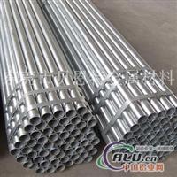 7075铝管、厂家6063空心铝管