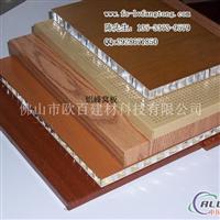 供应铝蜂窝板 厂家直销 价格优惠