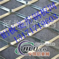 铝板网穿孔压型铝板瓦楞铝板网