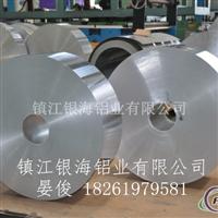 鋁蜂窩芯用3003H18蜂窩鋁箔工廠