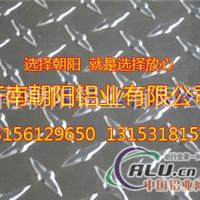 内蒙古1.2mm花纹铝板价格