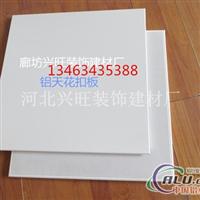 铝扣板批发定做 铝天花常用规格