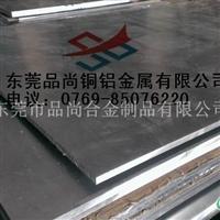 7075铝薄板 进口7075铝薄板