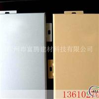 会所专项使用高等铝单板 幕墙铝板