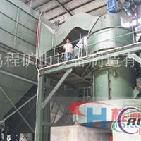 HC2000超大型磨粉機  雷蒙磨粉機