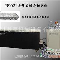 磁力抛光机N9010技术参数
