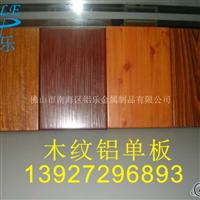 三明木纹铝单板