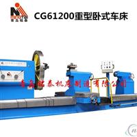 CG61250重型卧式车床