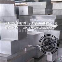 进口A7075铝板价格