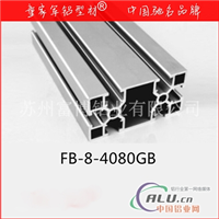 4080国标铝型材工业流水线铝型材