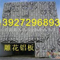 雕花铝板厂家,铝单板雕花厂