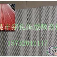 金属吸音装饰板冲孔铝板装饰板
