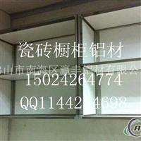 瓷砖柜体铝材铝合金橱柜衣柜铝材欧式门铝材