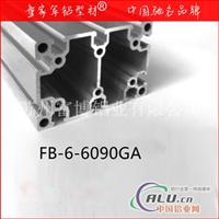 6090 国标工业铝型材 工业铝合金型材