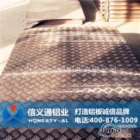 供應1060五條筋花紋鋁板