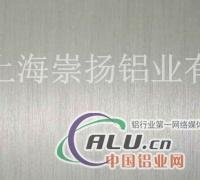 销售 氧化铝板 拉丝铝板