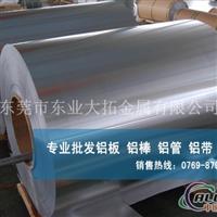 5083h116铝带供应价格