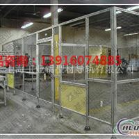 高端精密机械设备专用安全围栏 铝型材防护罩 铝型材架子 设备保护罩