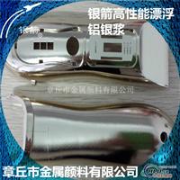 银箭高性能 镀铬效果铝银浆