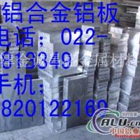 LY12中厚铝板花纹铝板