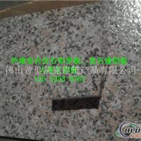 石面铝板、仿石铝单板