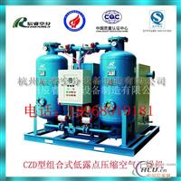 立方组合式低露点压缩空气干燥机