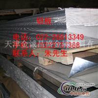 中厚鋁板3003防銹鋁板
