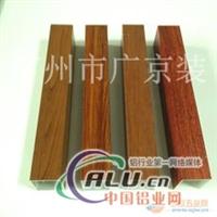 木纹U型铝方通厂家直销