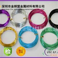 1061彩色铝线