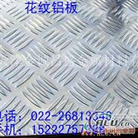花纹铝板3003防锈铝板