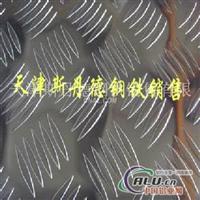 供应3003防滑铝板价格