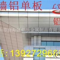茂名碳铝单板 肇庆氟碳铝单板