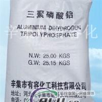 水性三聚磷酸铝