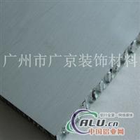 供应木纹铝蜂窝板